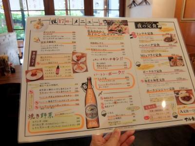本町 サル 食堂 洋食&ビール サル食堂(地図/本町・堺筋本町/洋食屋)